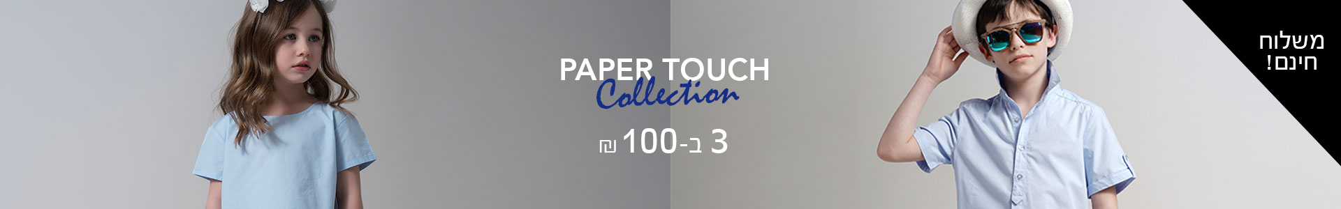 paper touch